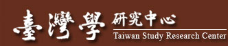臺灣學研究中心Taiwan Study Research Center